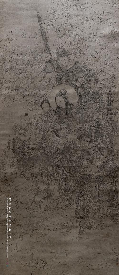 闵贞护法观音图轴 清 上海博物...