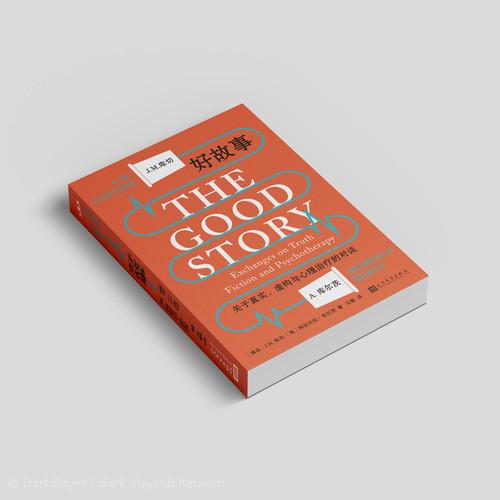 《好故事》 出版书籍   平装...