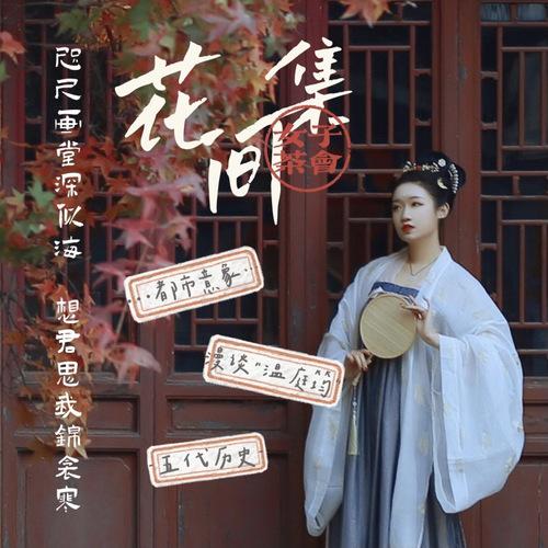 🍂古典学女子茶话会之🪄《花...