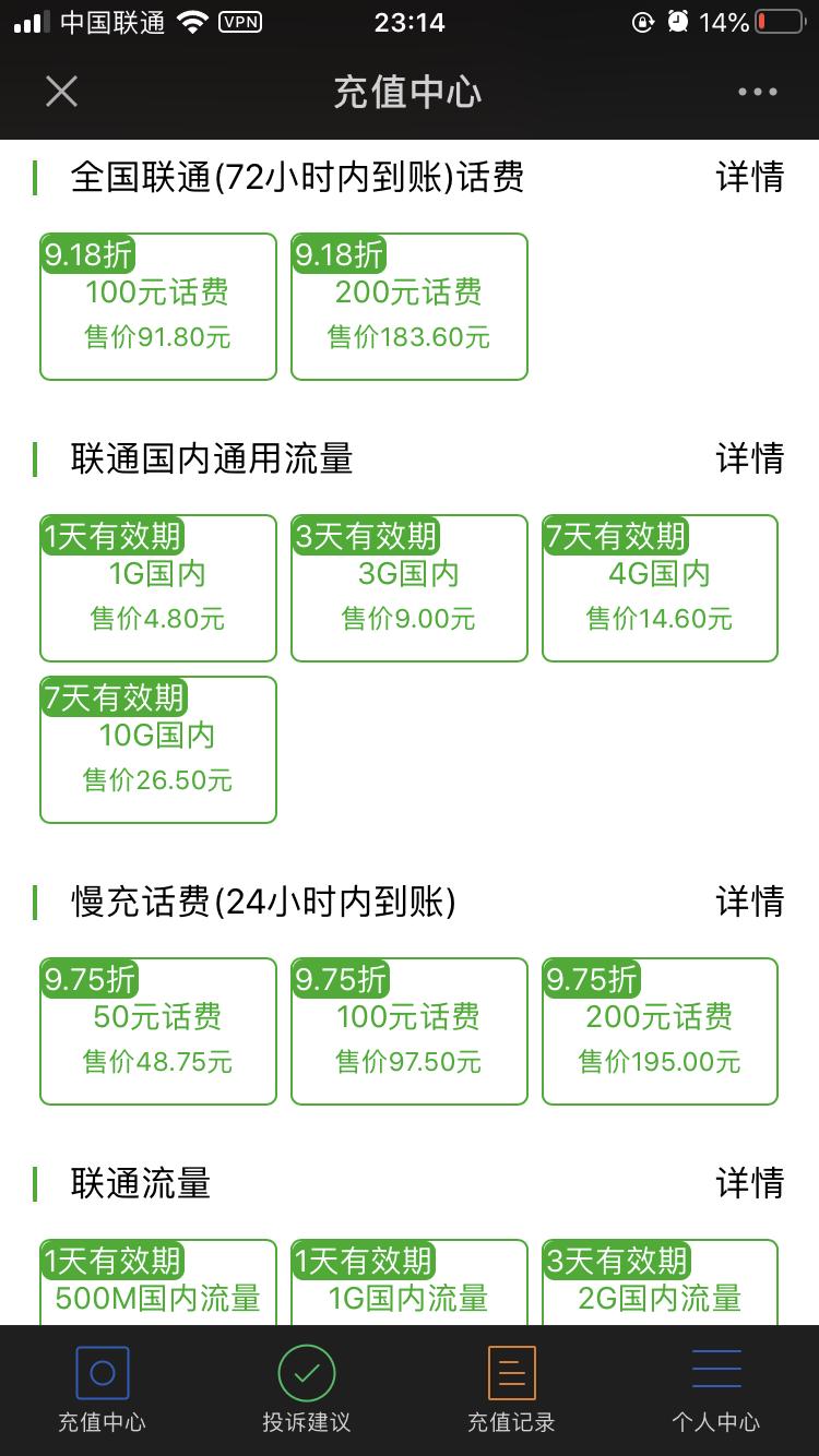 中国联通充值话费优惠