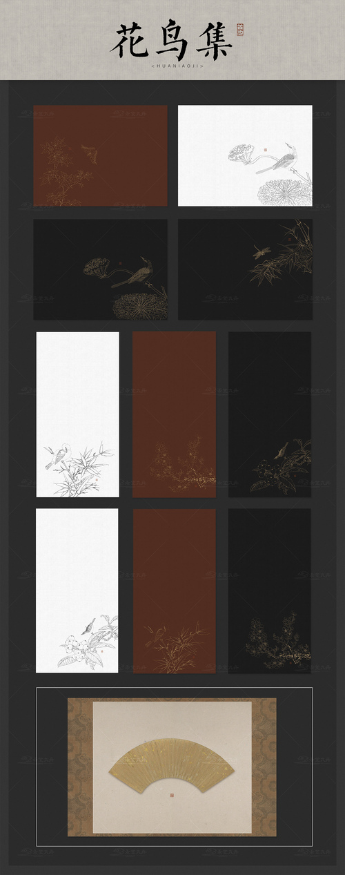『花鸟集』手写板写底图设计