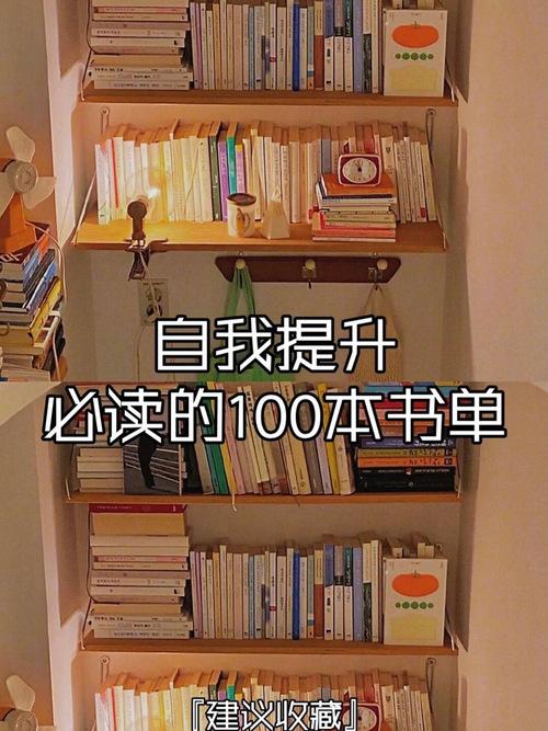 自我提升必读的100本书单 值...
