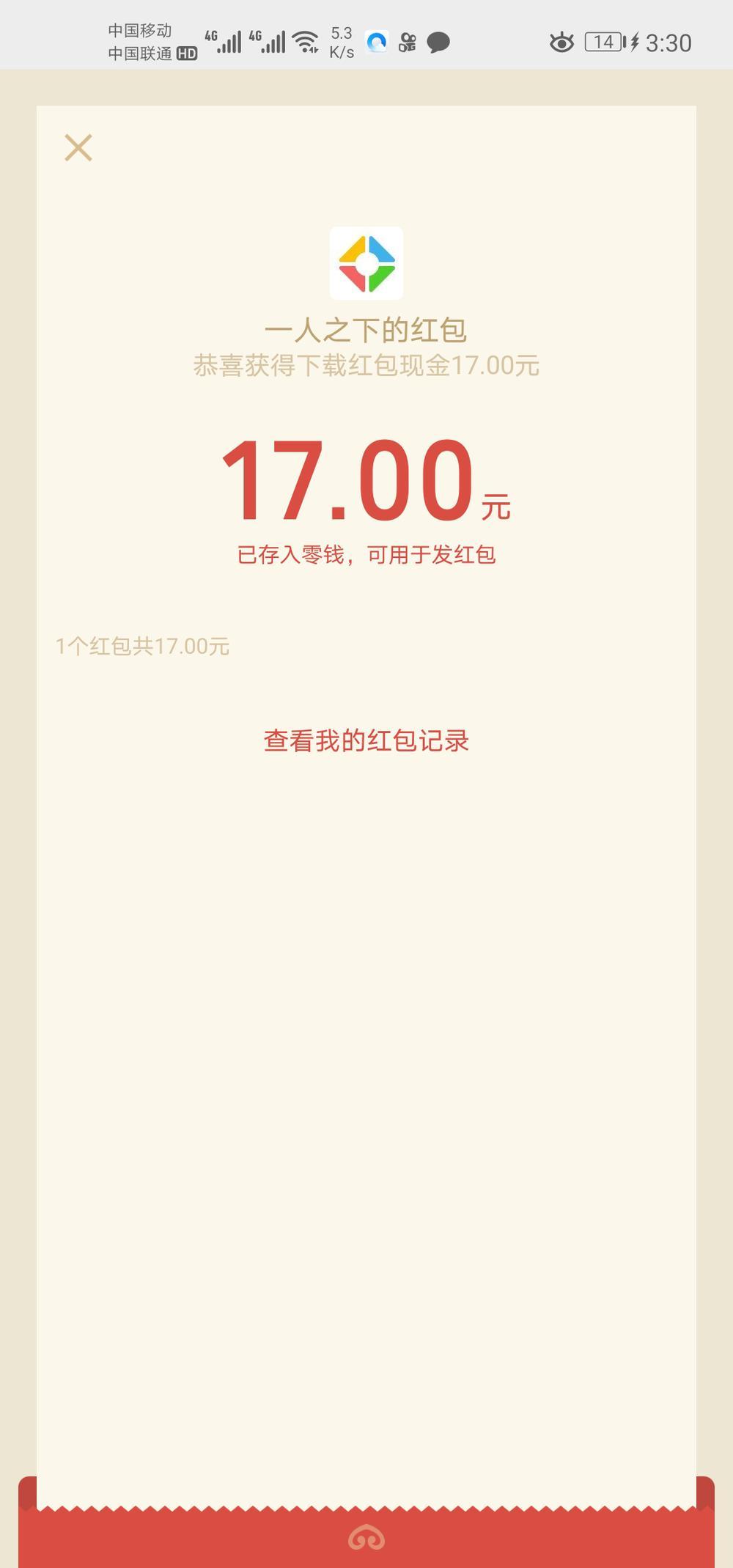 微信游戏幸运用户领5元红包