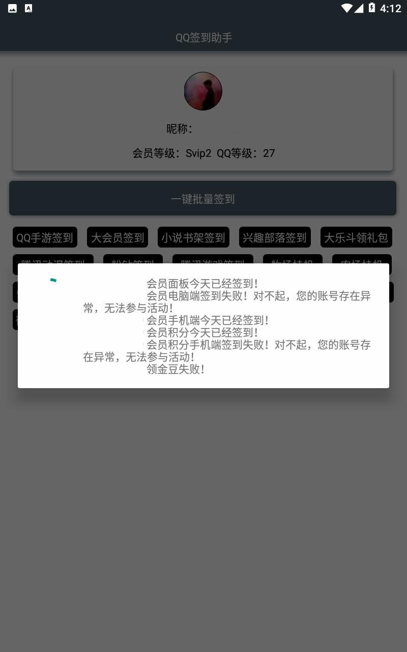 安卓QQ签到助手一键签到