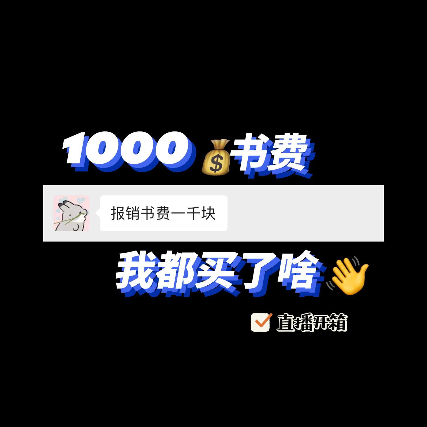新书开箱 1000经费随便买?...
