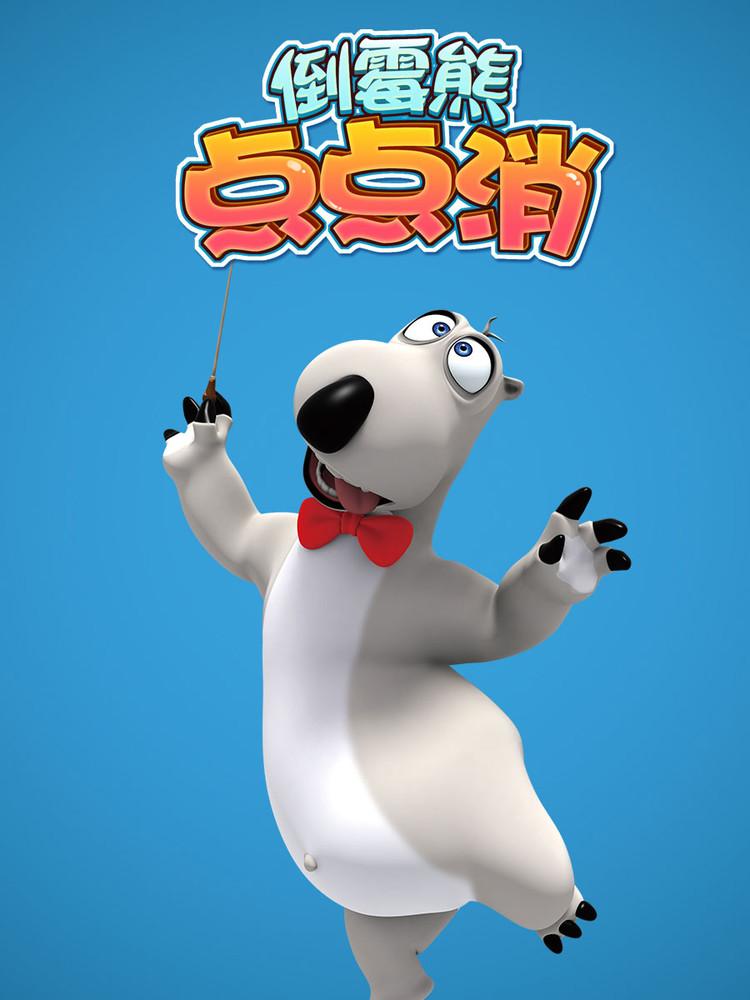 倒霉熊点点消 - 水熊游戏 - 水熊游戏