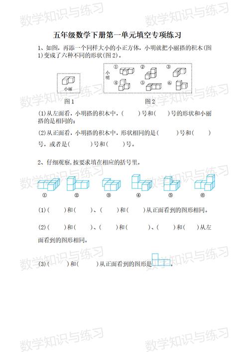 【复习专用】五年级数学下册第第...